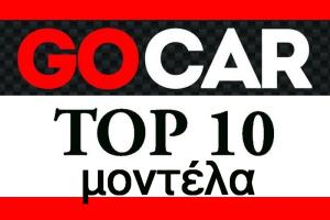 TOP 10 ΜΟΝΤΕΛΑ της εβδομάδας 31/1 - 6/2