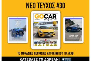 Νέο τεύχος GOCAR Magazine #30