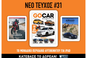 GOCAR Magazine #31: On & Off Road