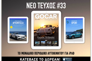 GOCAR Magazine #33: Ταξίδι στ' ανοιχτά…
