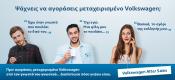 Έλεγχος μεταχειρισμένου VW από την Kosmocar