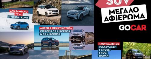2019 BEST BUY SUV - ΜΕΓΑΛΟ ΑΦΙΕΡΩΜΑ