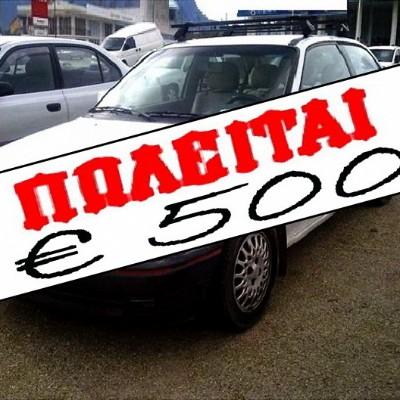 Μεταχειρισμένα μέχρι 500 ευρώ