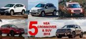 ΔΟΚΙΜΗ: 5 νέα SUV & Crossover στα 1.600 cc