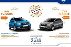 Προσφορές Dacia Super Deals