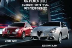 Νέο χρηματοδοτικό Alfa Romeo Premium Choice
