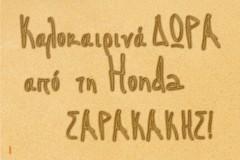 Καλοκαιρινές προσφορές για Honda & Mitsubishi