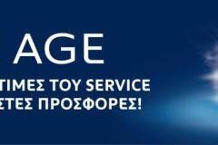 Peugeot – Προσφορές service