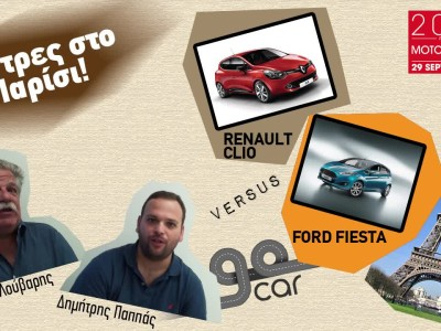 Paris 2012 FORD FIESTΑ vs RENAULT CLIO