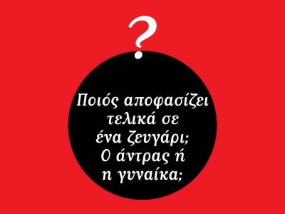 ΠΩΛΗΤΕΣ ΑΥΤΟΚΙΝΗΤΩΝ - Ο άντρας ή η γυναίκα αποφασίζει;