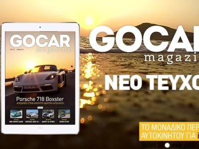 GOCAR Magazine #33 TEASER