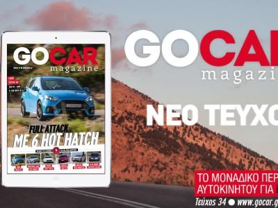 GOCAR Magazine #34 TEASER