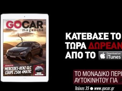 GOCAR Magazine #35 TEASER