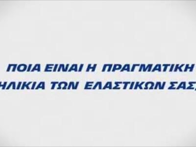 Michelin Hellas - Ποια είναι η πραγματική ηλικία των ελαστικών