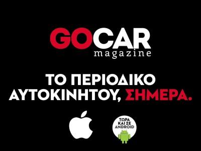 GOCAR MAGAZINE - To periodiko simera