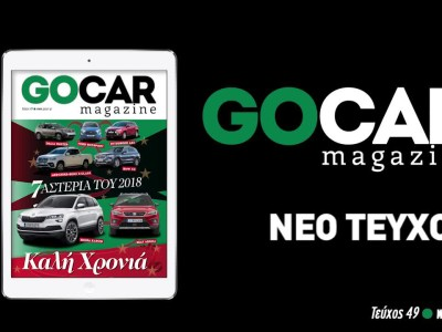 GOCAR Magazine # 49 TEASER