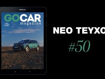GOCAR Magazine # 50