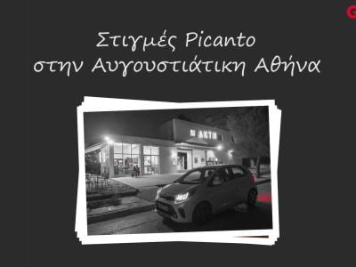 Στιγμές Picanto στην Αυγουστιάτικη Αθήνα