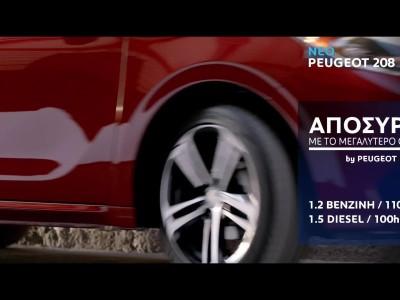 Πρόγραμμα ανταλλαγής και απόσυρσης από την Peugeot - 2019