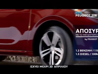 Απόσυρση Peugeot μέχρι 20 Απριλίου