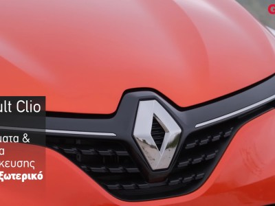 Renault Clio - Design