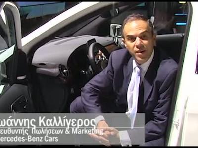 Ιωάννης Καλλίγερος, Δ/ντης Πωλήσεων & Marketing, Mercedes Benz Hellas